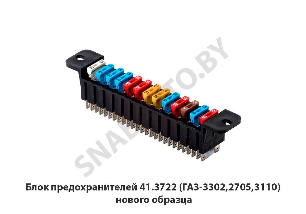 Блок предохранителей (ГАЗ-3302,2705,3110) нового образца
