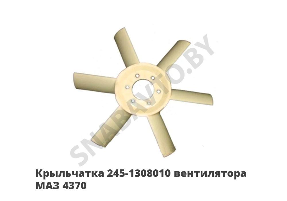 Крыльчатка вентилятора МАЗ 4370