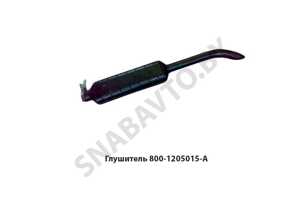 800-1205015-А