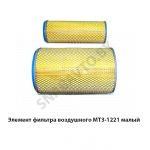 Элемент фильтра воздушного МТЗ-1221 малый