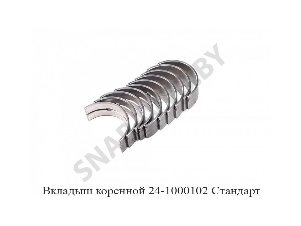 24-1000102 Ст