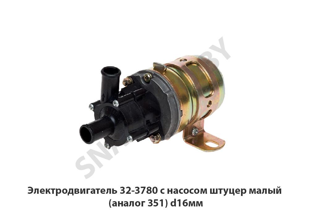 Электродвигатель 32-3780 с насосом штуцер малый (аналог 351) d16мм