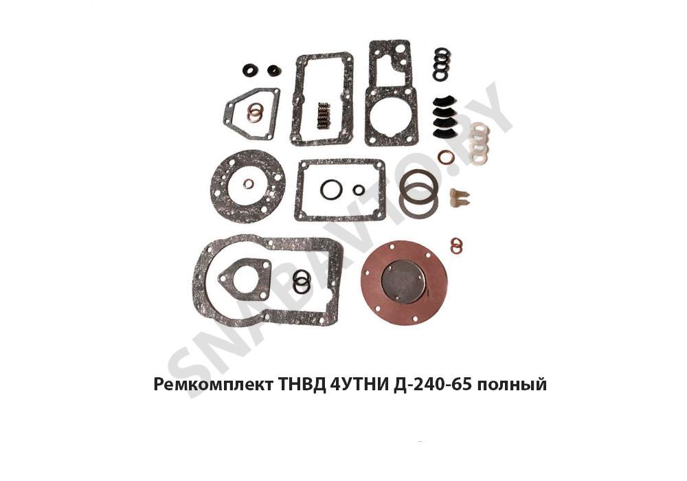 4УТНИ Д-240-65