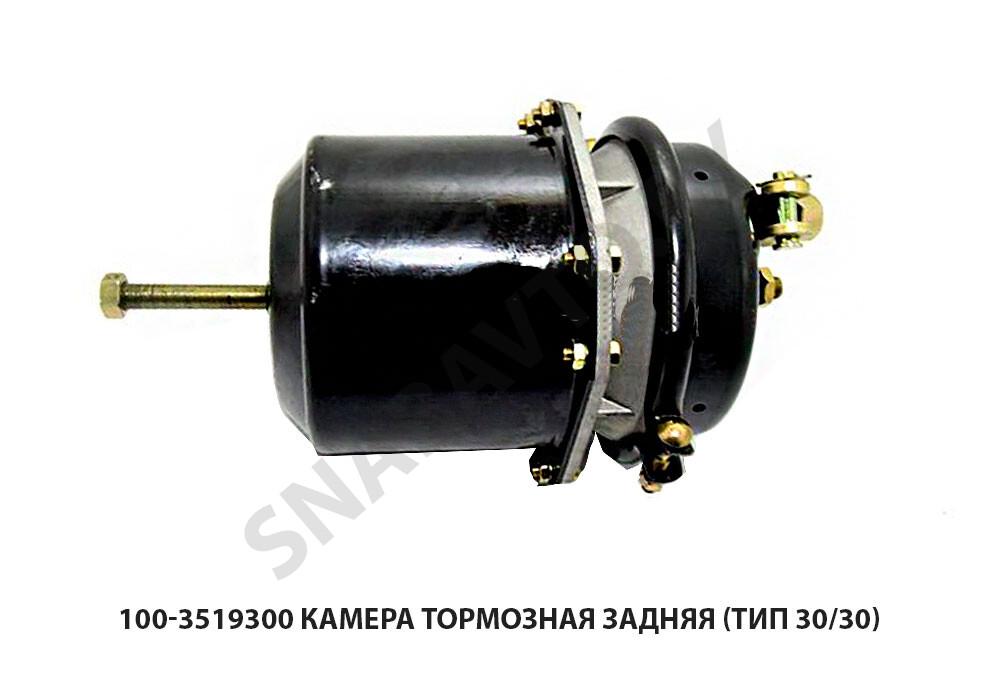 Камера тормозная  задняя (тип 30/30)