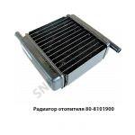 Радиатор отопителя 3-х рядный