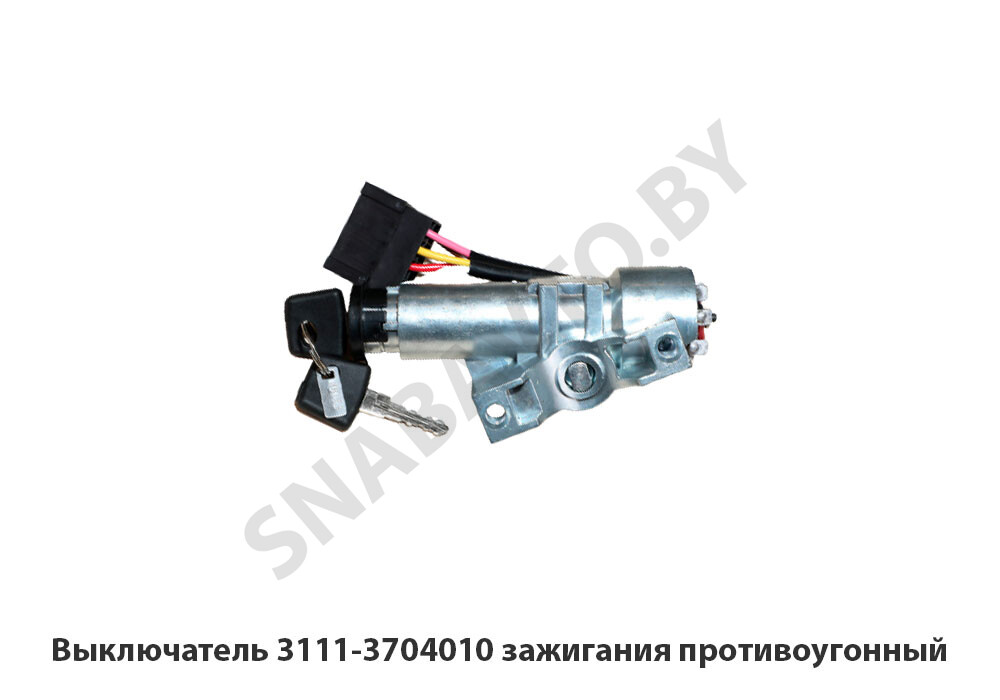 Выключатель 3111-3704010 зажигания противоугонный