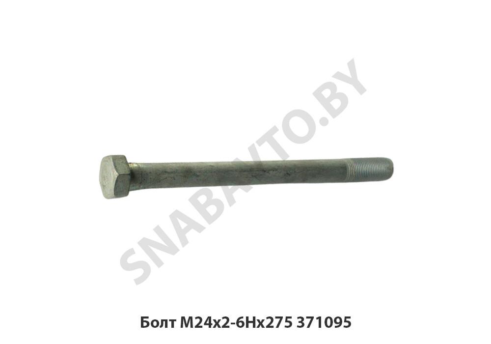 Болт М24х2-6Нх275
