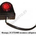 Фонарь 25 3731000 полного габарита (РФ)