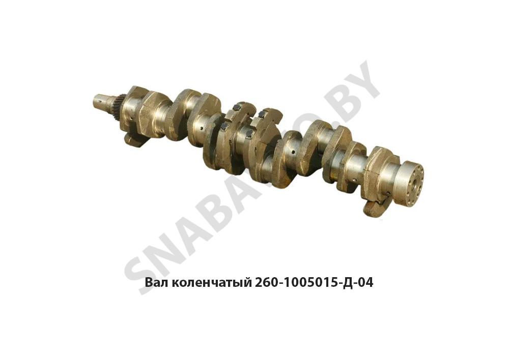 260-1005015-Д-04
