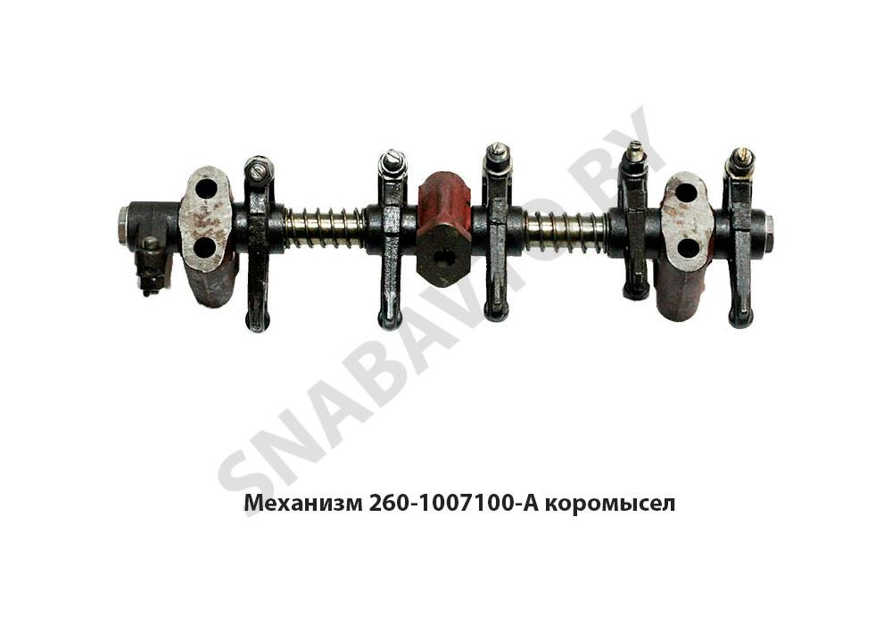 260-1007100-А