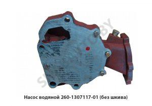 260-1307117-01 1 Ремавтоснаб