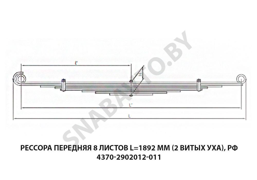 4370-2902012-011 1 Ремавтоснаб