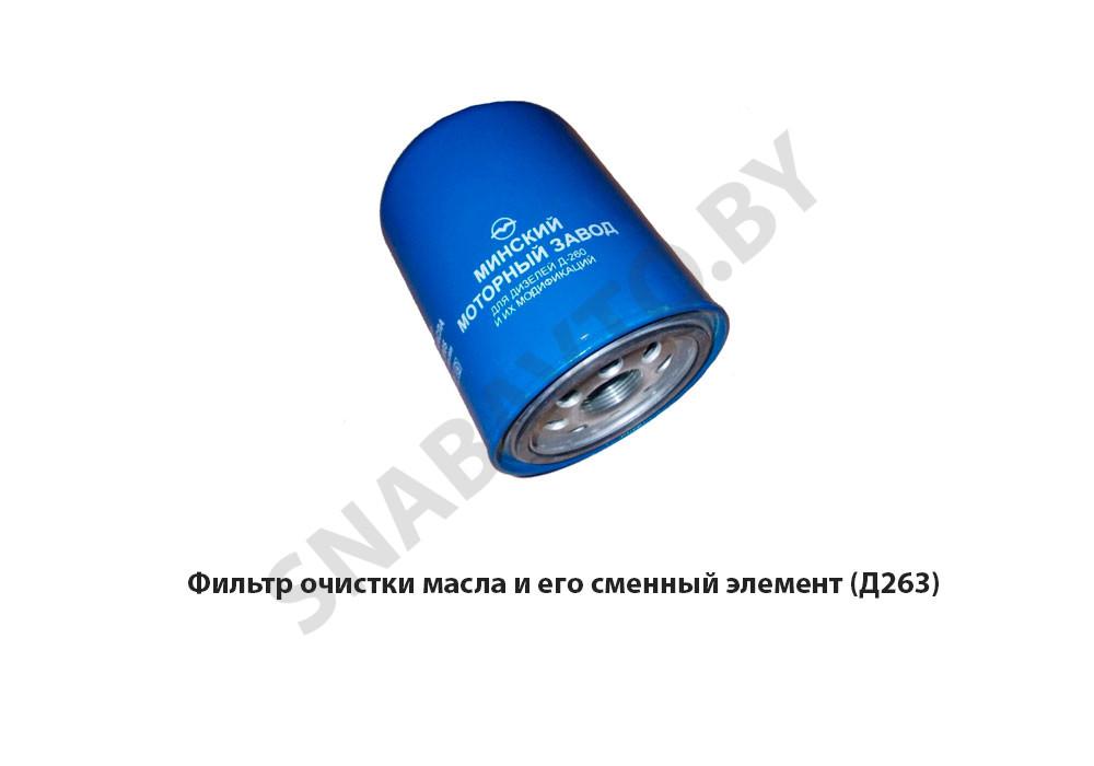 Фильтр очистки масла и его сменный элемент (Д263)