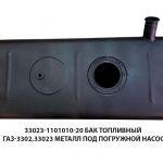 Бак топливный ГАЗ-3302,33023 металл под погружной насос