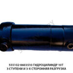 Гидроцилиндр 10т 3 ступени и 3-х сторонняя разгрузка