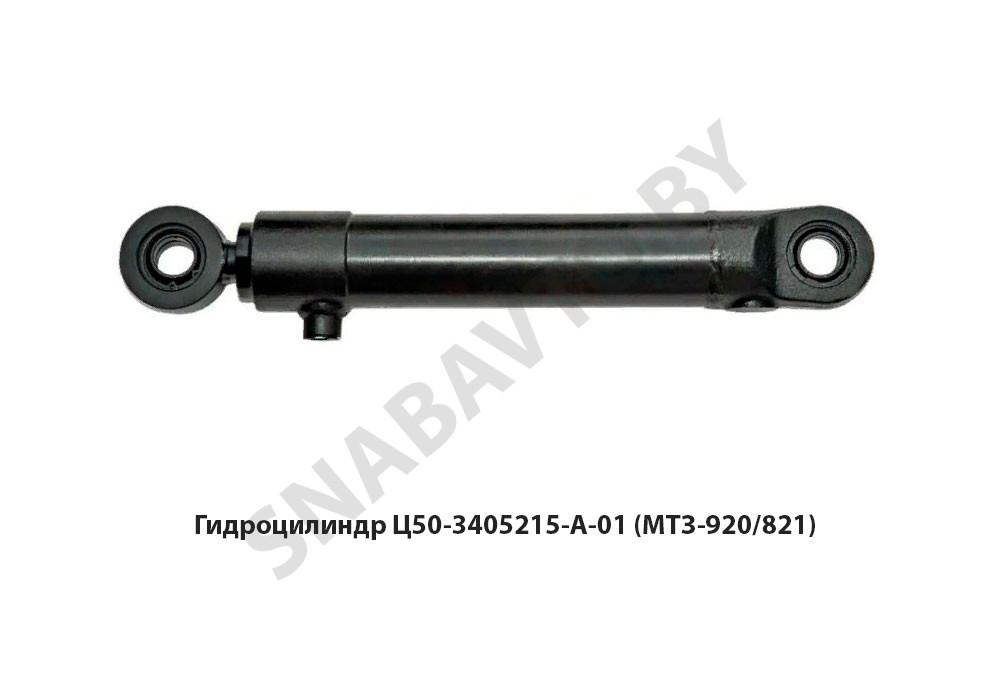 Ц50-3405215-А-01