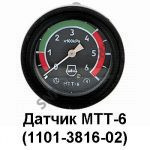 Датчик МТТ-6 (1101-3816-02)
