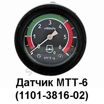 МТТ-6
