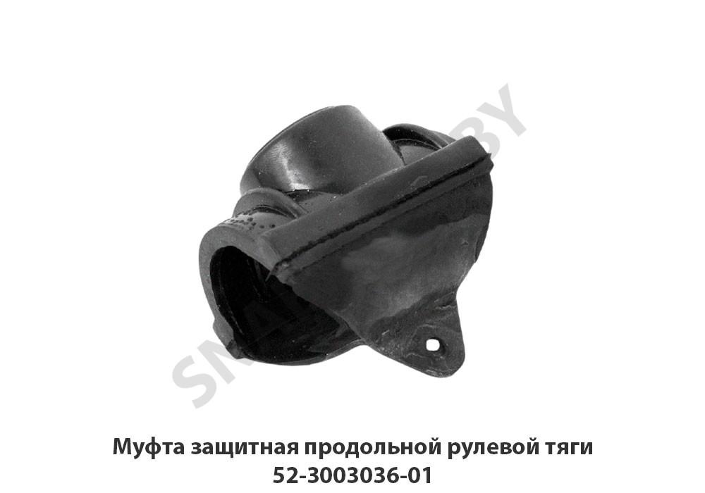 Муфта  защитная продольной рулевой тяги