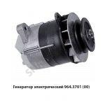 Генератор электрический Д-245,-260 14В
