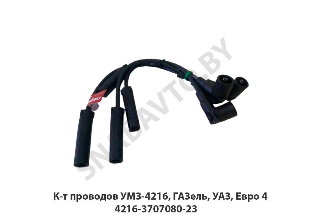 К-т проводов УМЗ-4216, ГАЗель, УАЗ, Евро 4