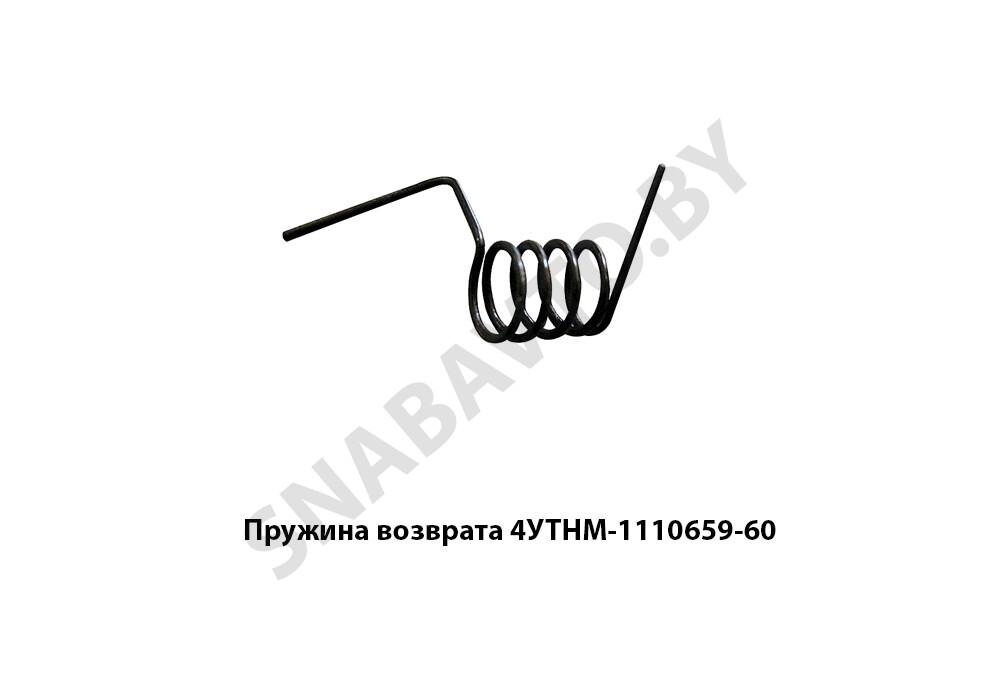 4УТНМ-1110659-60