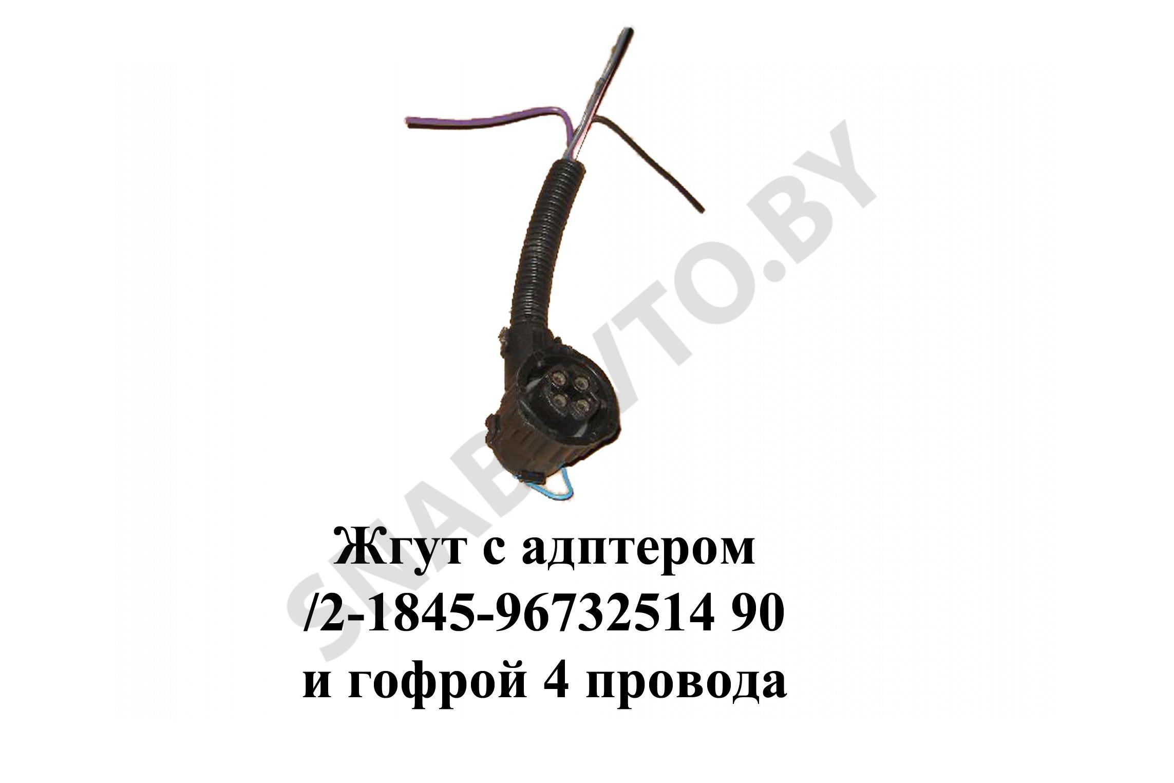 Жгут с адптером  90 и гофрой 4 провода