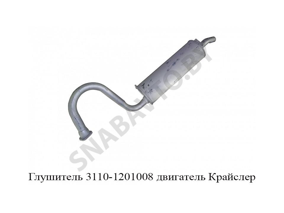 Глушитель двигатель Крайслер