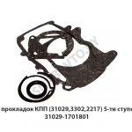 К-т прокладок КПП (31029,3302,2217) 5-ти ступенч.