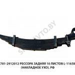 Рессора задняя 10 листов L-1165мм (накладное ухо), РФ