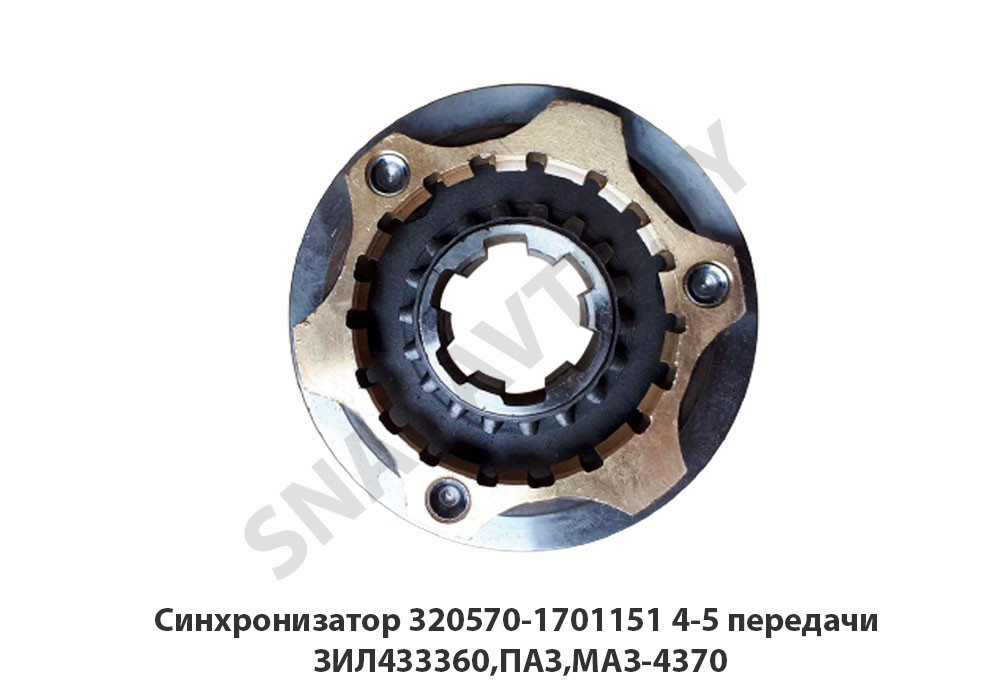 Синхронизатор  44320 передачи ЗИЛ433360,ПАЗ,МАЗ-4370
