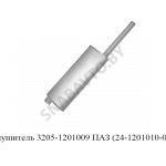 Глушитель ПАЗ (24-1201010-01)