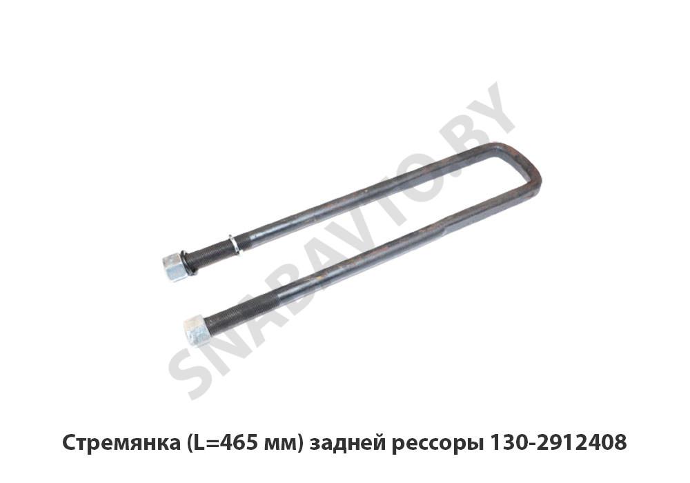 Стремянка (L=465 мм) задней рессоры