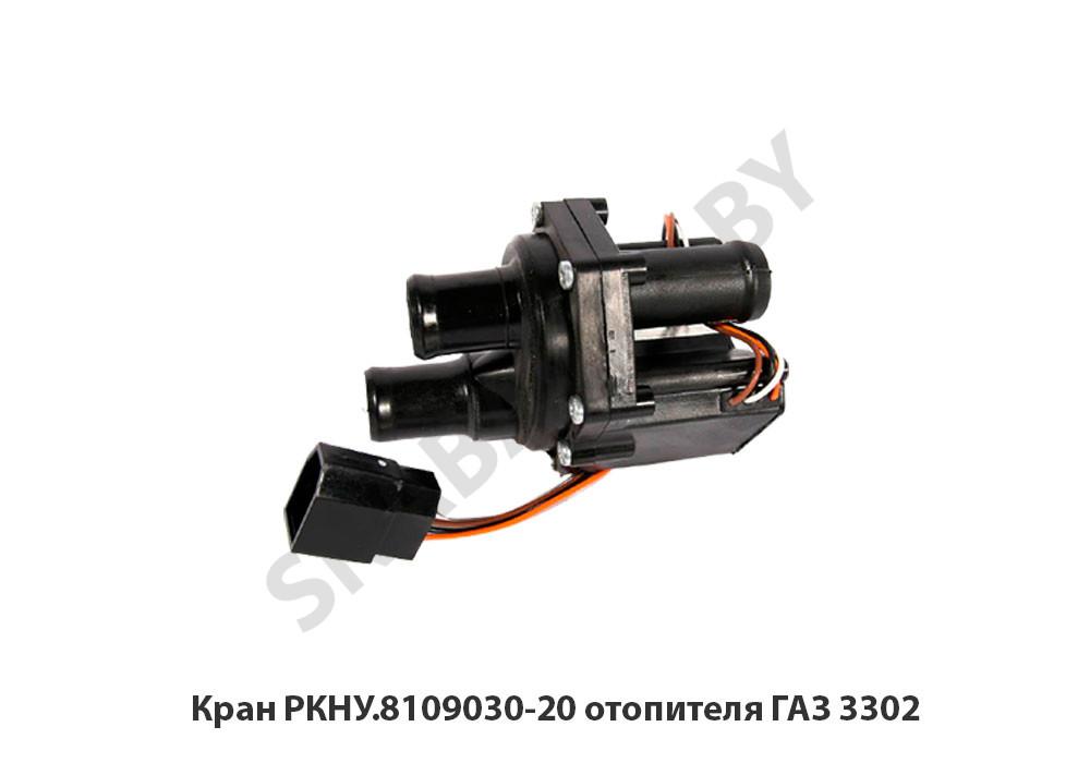 РКНУ.8109030-20