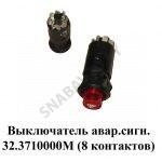 Выключатель  аварийной сигнализации 8 контактов