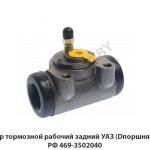 Цилиндр тормозной рабочий задний УАЗ (Dпоршня=32мм),РФ