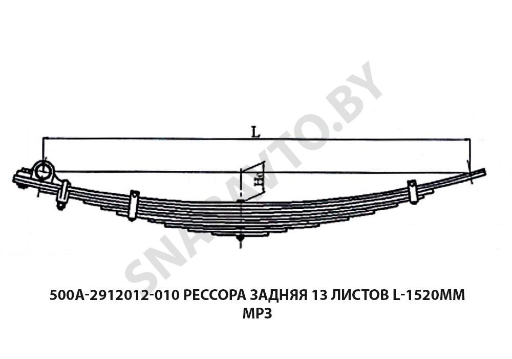 500А-2912012-010 1 Ремавтоснаб