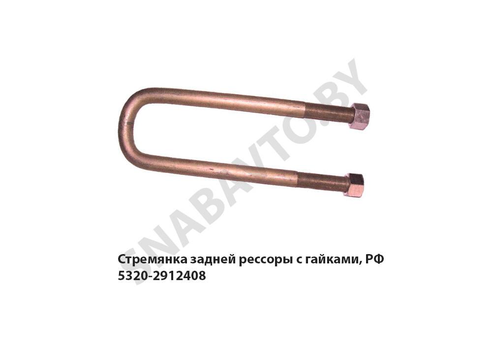 Стремянка задней рессоры с гайками, РФ