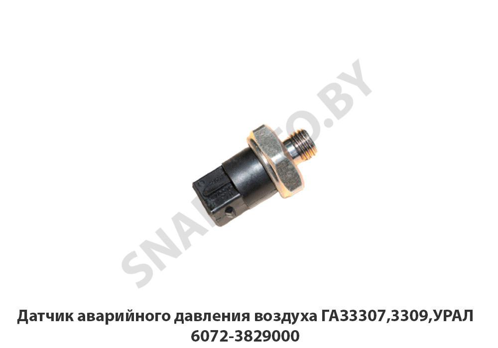 Датчик аварийного давления воздуха ГАЗ3307,3309,УРАЛ