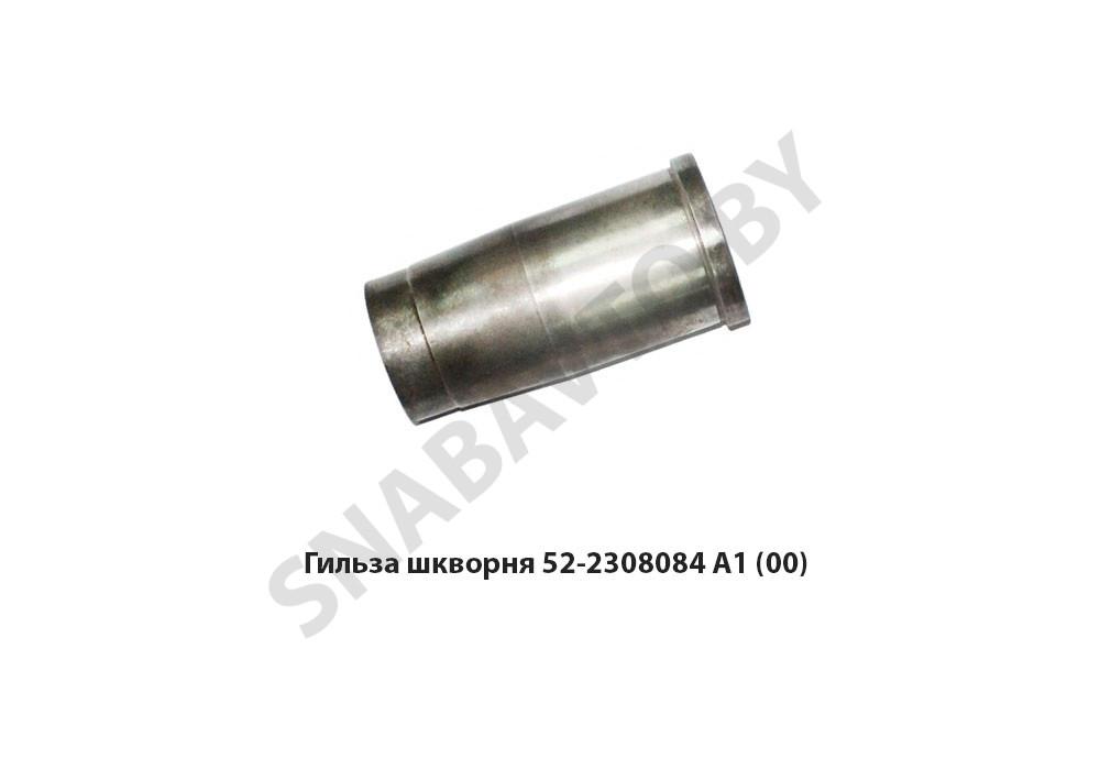 52-2308084 А1 5 Ремавтоснаб