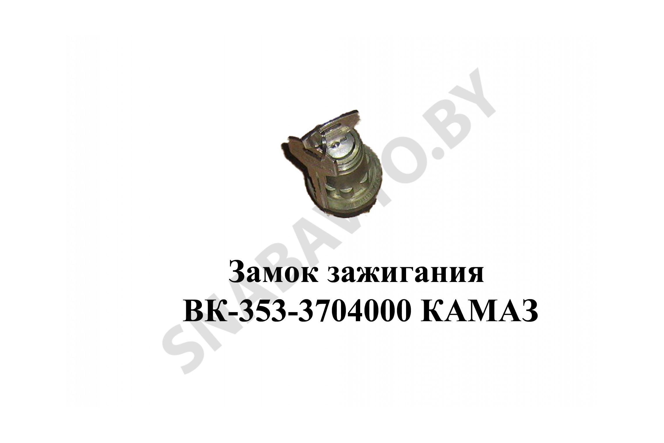 Контактная группа замка зажигания (Замок) КАМАЗ, РФ