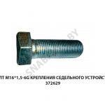 Болт М16*1,5-6g  крепления седельного устройства