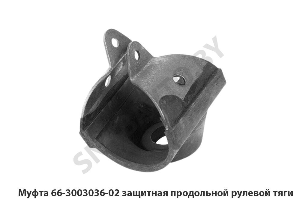 Муфта 66-3003036-02 защитная продольной рулевой тяги