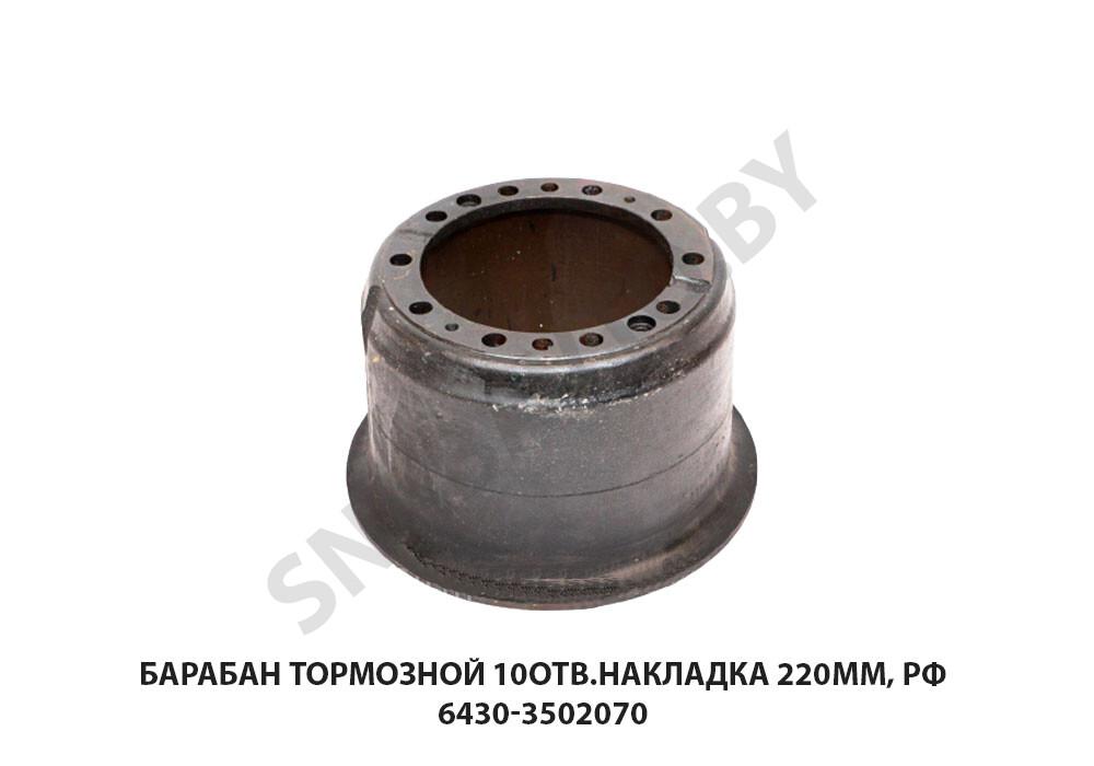 Барабан тормозной 10отв.накладка 220мм, РФ