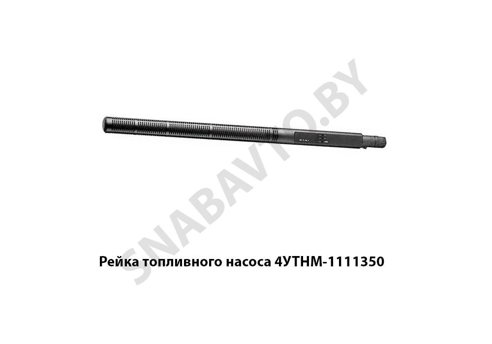 4УТНМ-1111350