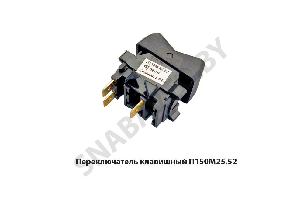 П150М25.52