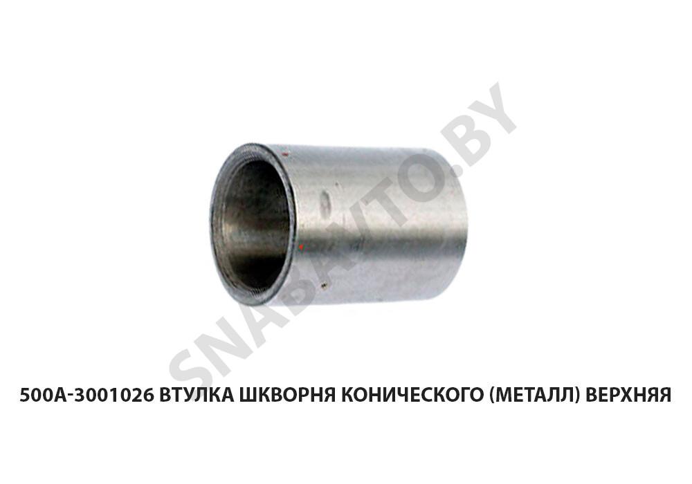 Втулка шкворня конического (металл) верхняя