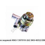 Насос водяной ЗМЗ-40522 ЕВРО-3