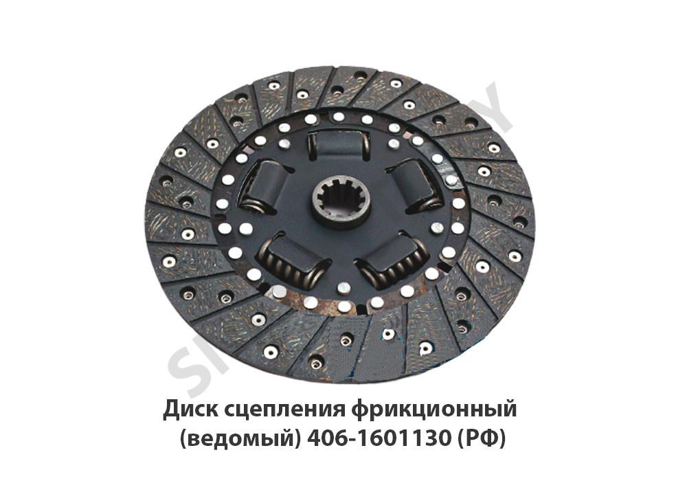Диск сцепления фрикционный (ведомый), РФ