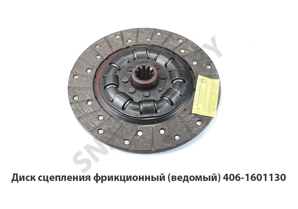 Диск сцепления фрикционный (ведомый) 406-1601130